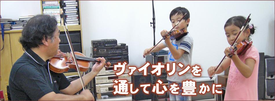 ヴァイオリンを通して心を豊かに